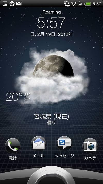 Screenshot_2012-02-19-05-57-58.png