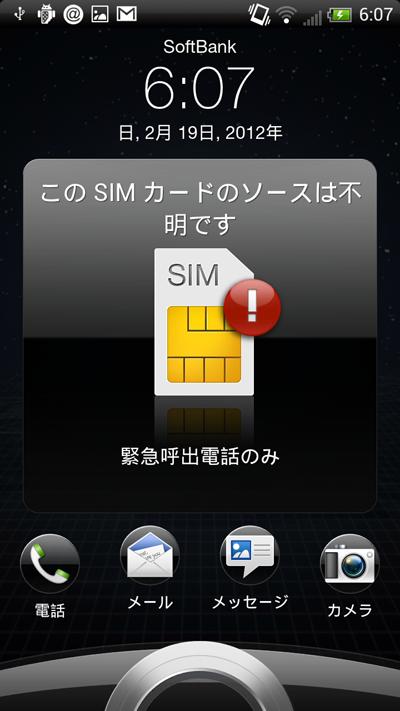 Screenshot_2012-02-19-06-07-10.png