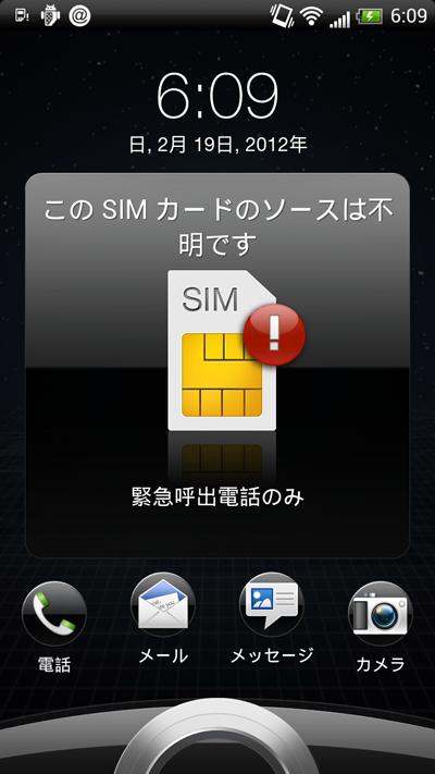 Screenshot_2012-02-19-06-09-57.png