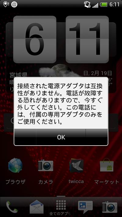 Screenshot_2012-02-19-06-11-50.png