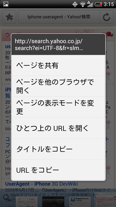 Screenshot_2012-05-11-03-15-58.png