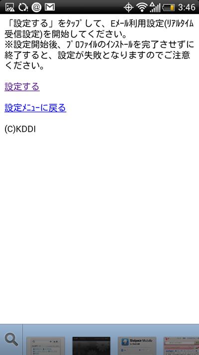 Screenshot_2012-05-11-03-46-26.png